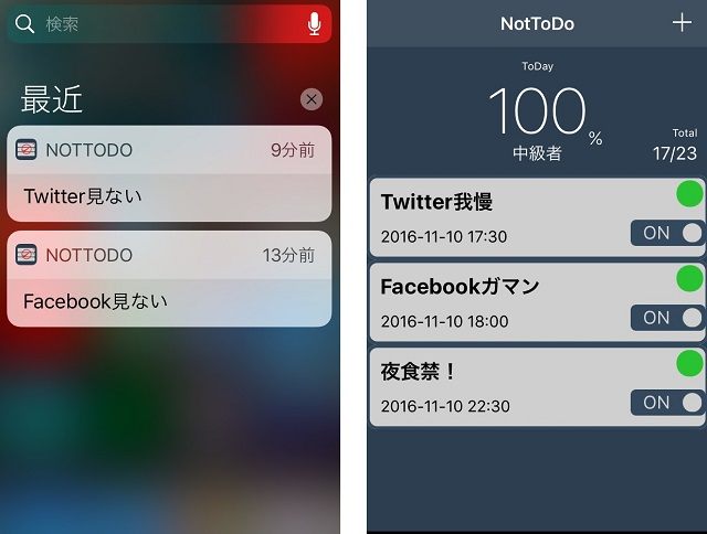 161124_nottodo_03.jpg
