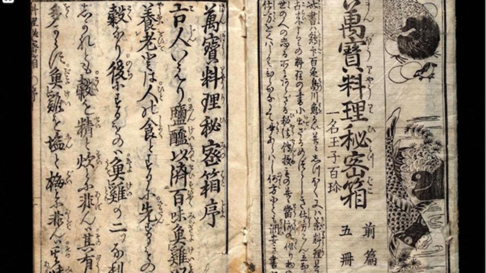 国立情報学研究所が「江戸料理」のレシピを公開
