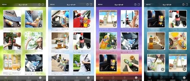161201_coke_on_05.jpg
