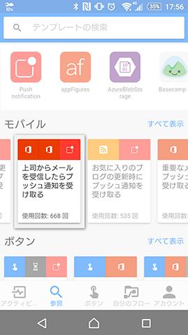 20161106_msflow_01.jpg