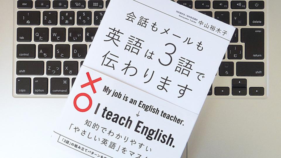 英語でメッセージを伝えたいのなら、3語あれば十分?