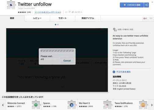 Twitterでフォローしているユーザを一括で解除できる拡張機能「Twitter unfollow」
