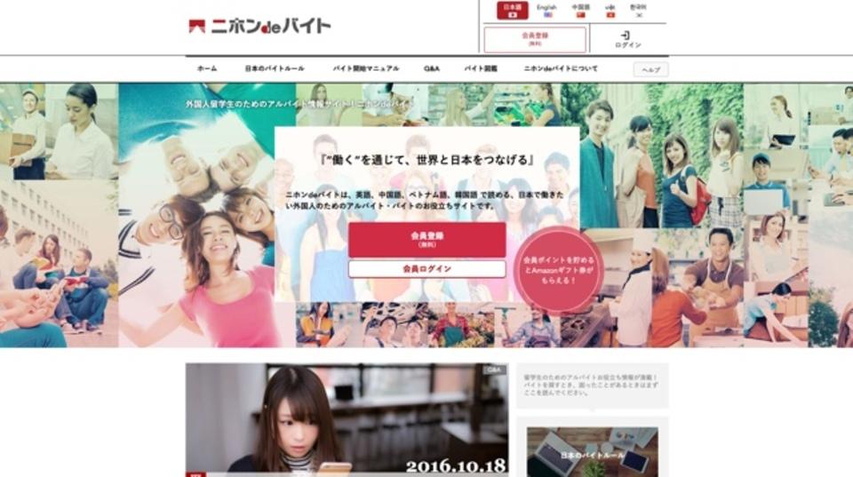 外国人留学生のための日本のバイト情報をまとめたサイト「ニホンdeバイト」