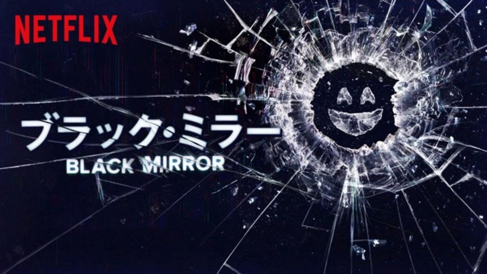 Netflixのダークな近未来ドラマ『ブラック・ミラー』が教えてくれる3つのこと
