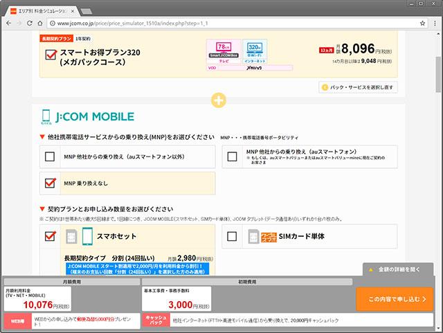 161219_jcom_mobile_plan.jpg
