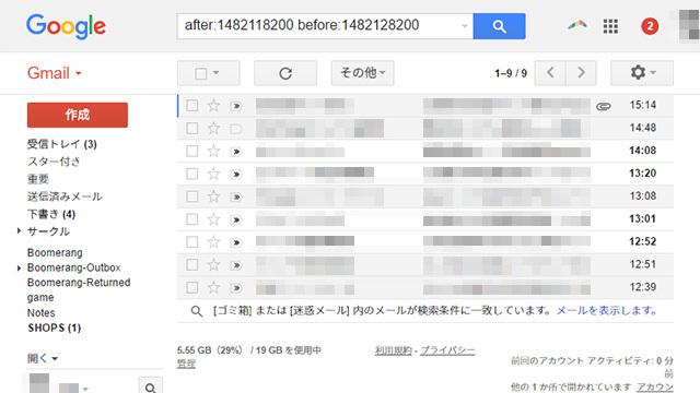 Gmail非公開テクニック:時間帯を指定してメール検索