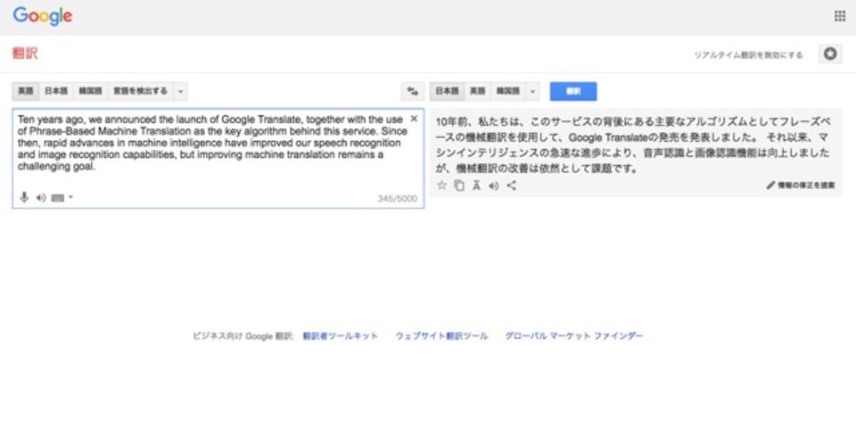 15点が85点になった「Google翻訳」で仕事が捗る【2017年注目のライフハックツール】