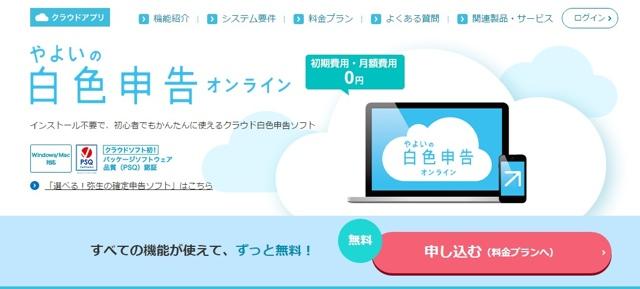 161226_yayoi_04.jpg