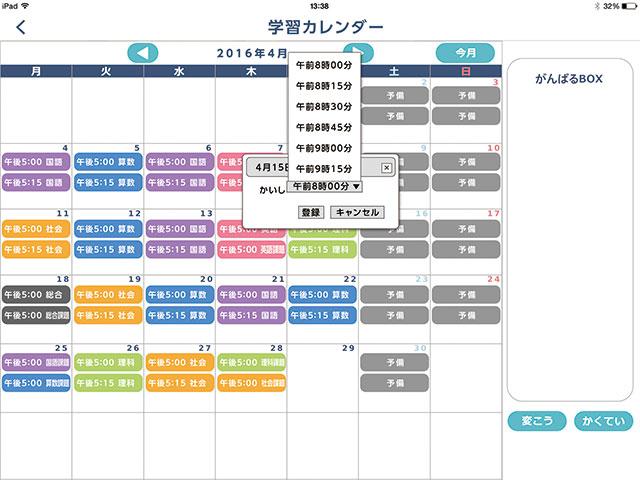 161227_zkai_calendar_ss.jpg