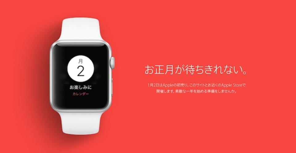 Appleの初売りは1月2日に開催!