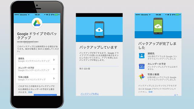 最新版Googleドライブに「iOSからAndroidへの移行ツール」が登場