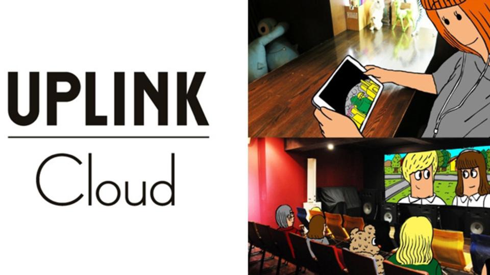 渋谷のコアな映画館「UPLINK」が「今、上映されている作品」を自宅で観られるサービスをスタート