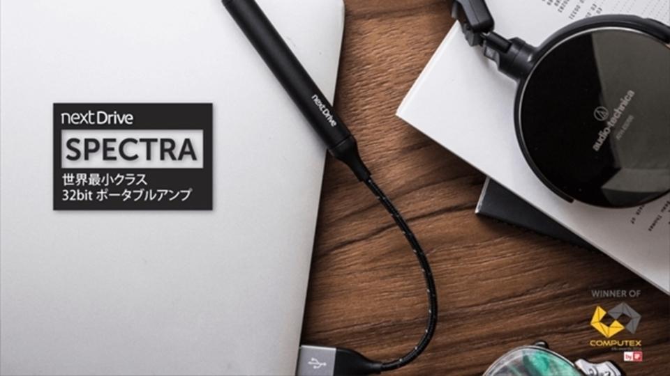 世界最小クラスのハイレゾ対応ポータブルアンプ「SPECTRA」のプロジェクトがゴール目前!