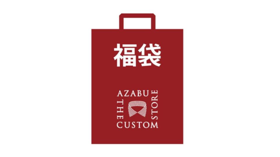 こんなの揃ってます。Amazonがメンズファッション福袋を開始。