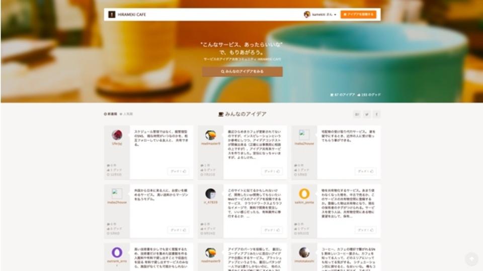 『こんなサービス、あったらいいな』を共有できるサービス「HIRAMEKI CAFE」