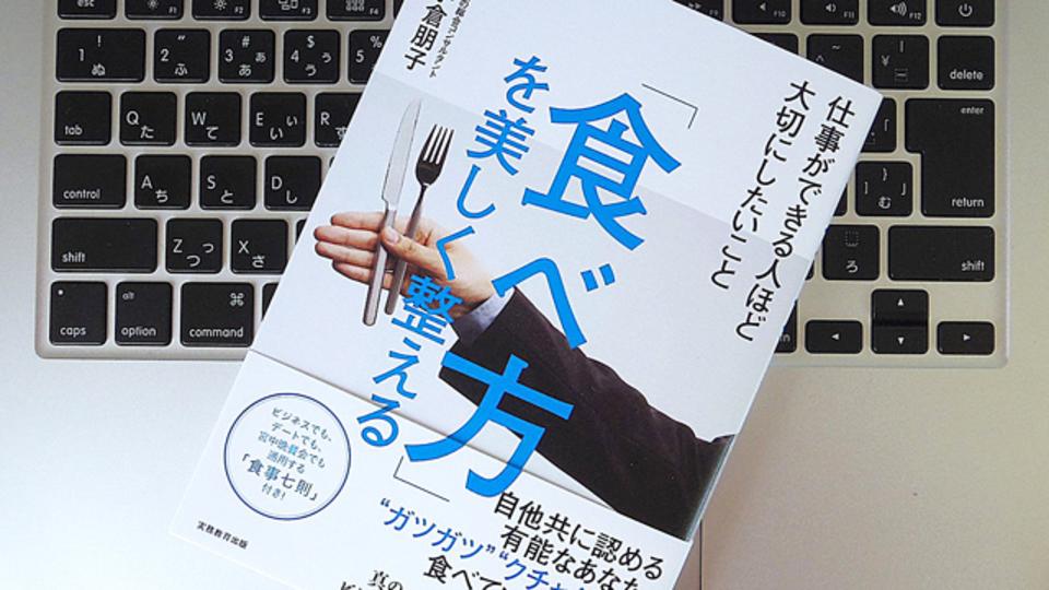 日本人だからこそ大切にしたい。理にかなった「一汁三菜」の考え方とは?