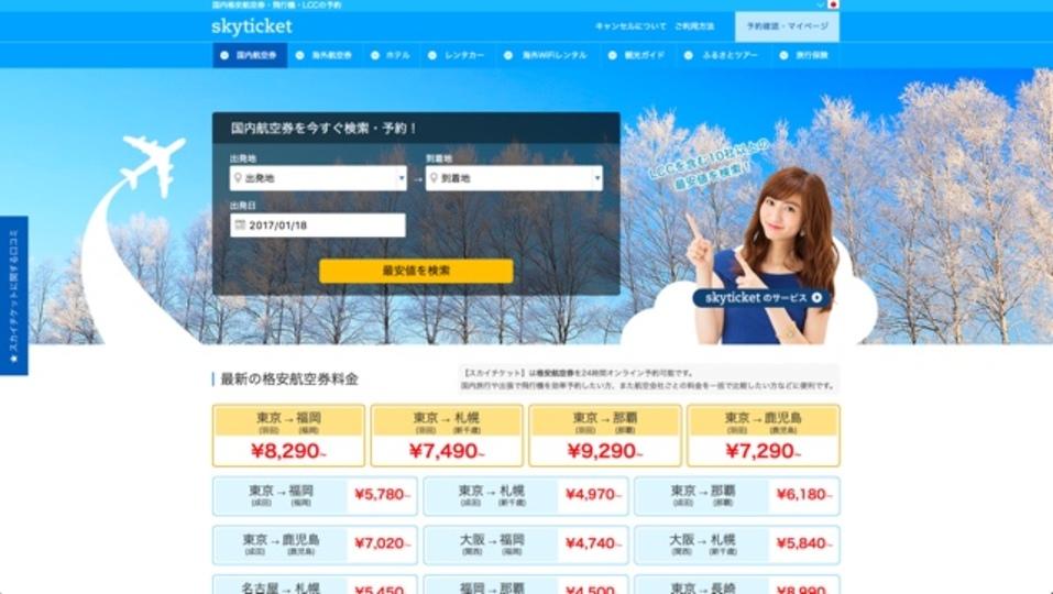 国内の格安航空券・ホテル・レンタカーの予約ができるサイト「skyticket」