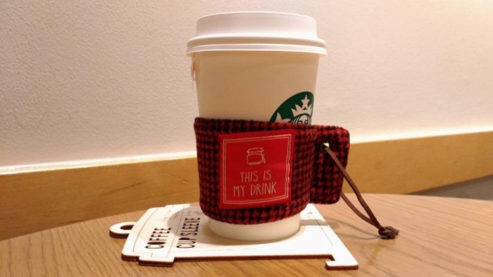 お店のコーヒーが好きなら「マイスリーブ」を持とう【今日のライフハックツール】