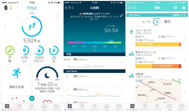 170131Fitbit_app1.jpg
