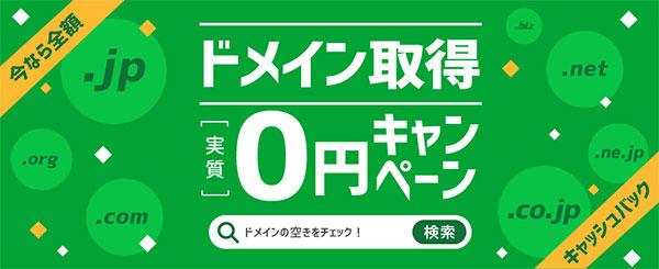 Zenlogicドメイン取得実質0円キャンペーン