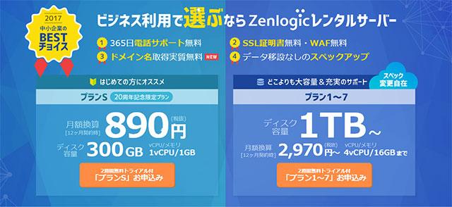 中小企業のためのクラウド型レンタルサーバ『Zenlogic』