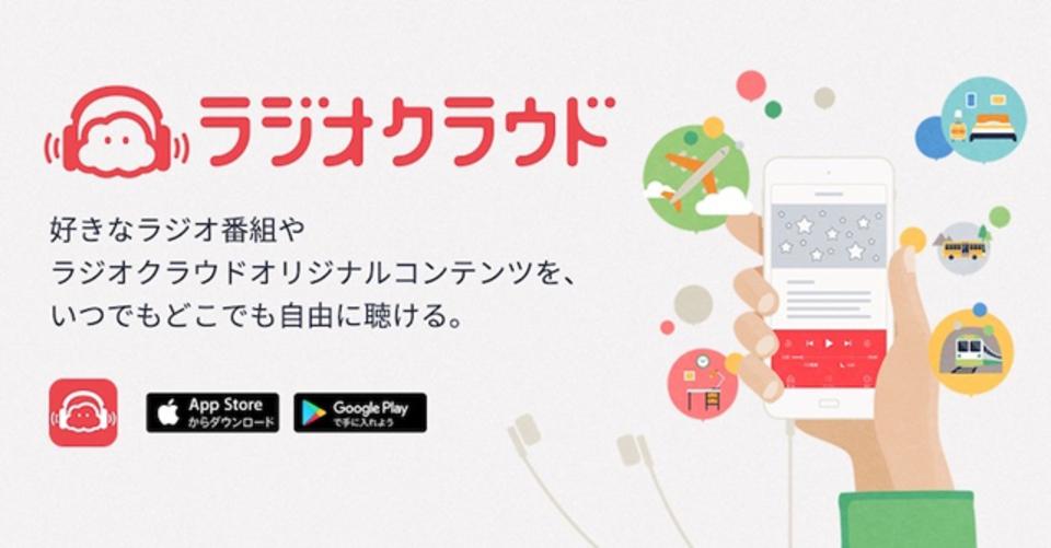 放送が終わったラジオ番組を無料で聴けるアプリ「ラジオクラウド」が登場!