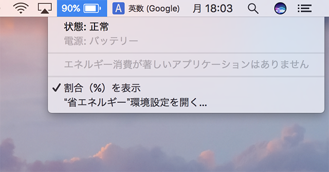 170207_macbook_battery1.png