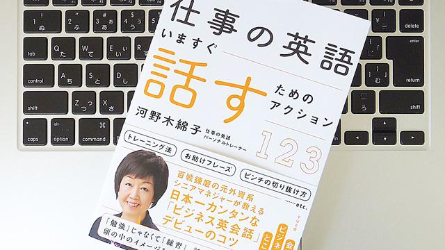 勉強よりも練習を。「仕事の英語」を学ぶための心構え