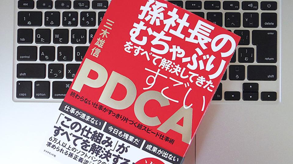 孫正義が実践する「高速PDCA」とは?