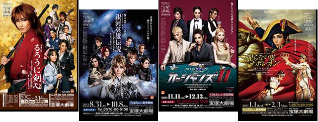 170316_takarazuka_lineup.png