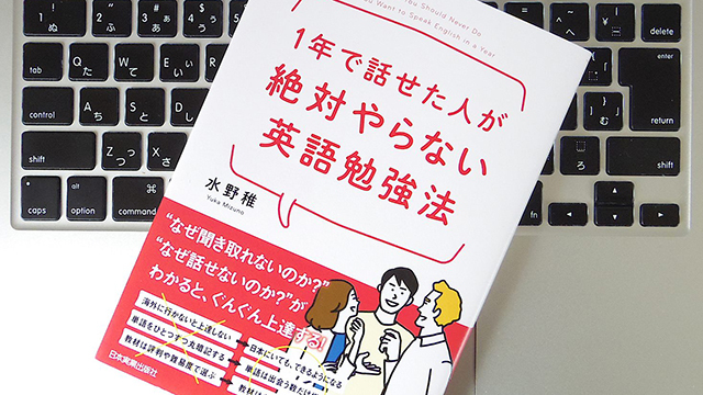 「カタコトでも通じればOK」は自己満足? 英語勉強法についての大切なこと