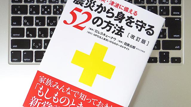 帰宅難民にならないために。東日本大地震から6年を経て、改めて考えたい防災対策