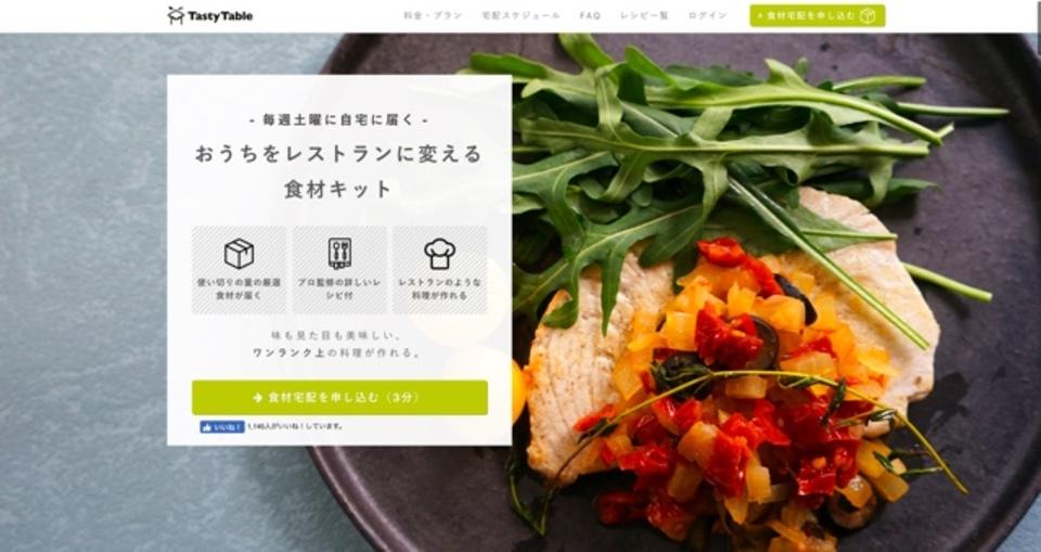 レストランのような食事が作れる食材宅配サービス「TastyTable」