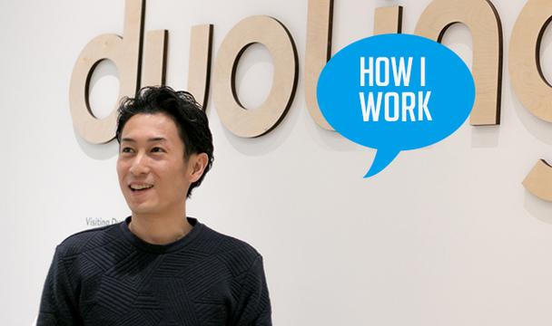 目標と進捗はあえて社内で公開する。Duolingo社シニアソフトウェアエンジニア嶋英樹さんの仕事術