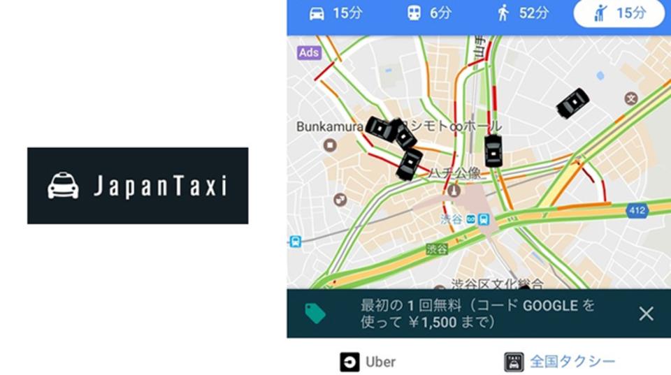 Google マップで「全国タクシー」からタクシーが呼べるように
