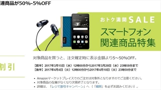 最大50%OFF! Amazonで「おトク満開SALE スマートフォン関連商品特集」が実施中