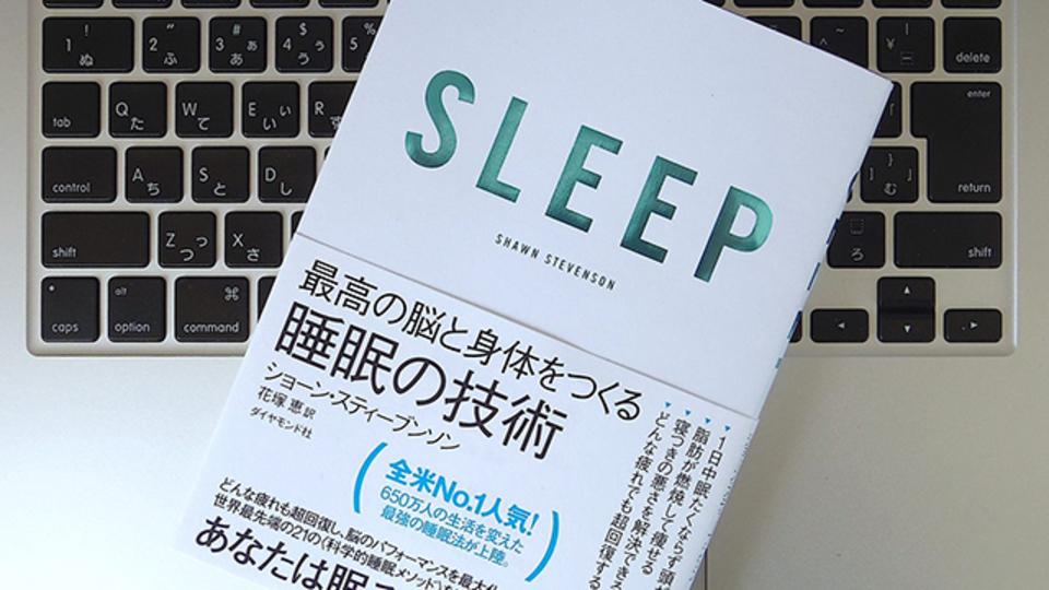 時間 ベスト 睡眠