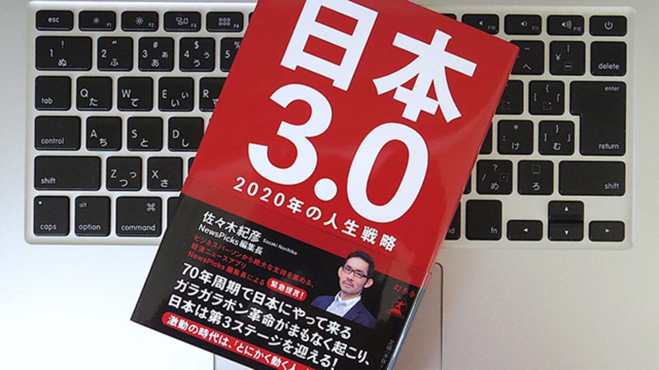 現在の雇用の49%がロボット・AIに奪われる。「日本3.0」時代の企業に求められる7つの主要機能とは?