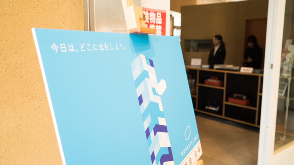 「今日は、どこに出社しよう。」から始める働き方改革──三井不動産がオープンした「多拠点型シェアオフィス」の可能性