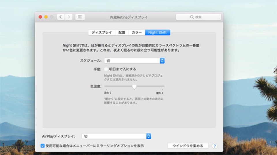 Macの基本機能にブルーライト調整機能「Night Shift」が追加