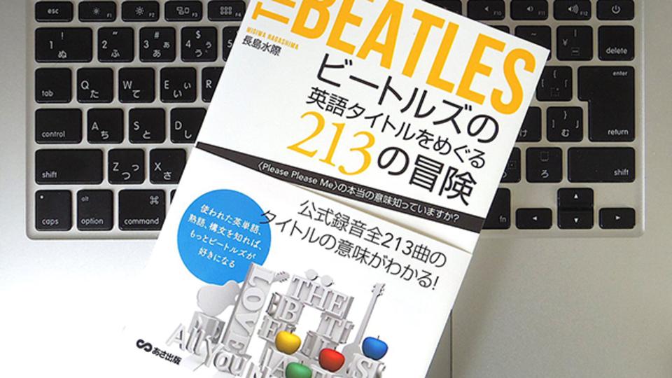 「Love You To」は訳せない? ビートルズの楽曲タイトルから「英語」を学ぼう