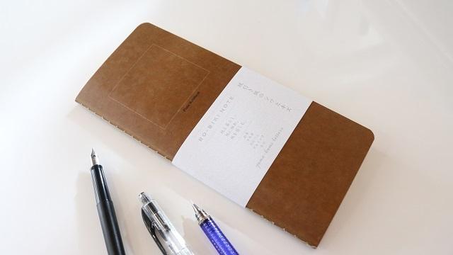 どんなペンでもスムーズな書き心地のノート【今日のライフハックツール】