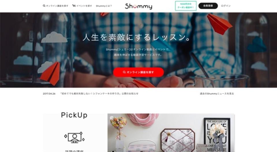 オンライン動画とイベントで 趣味を伸ばせる動画学習サービス「Shummy」