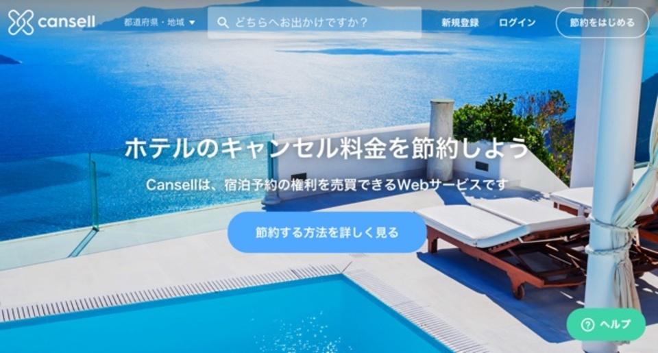 直前トラベラーの強い味方!「Cansell(キャンセル)」で特価ホテルを見つける方法