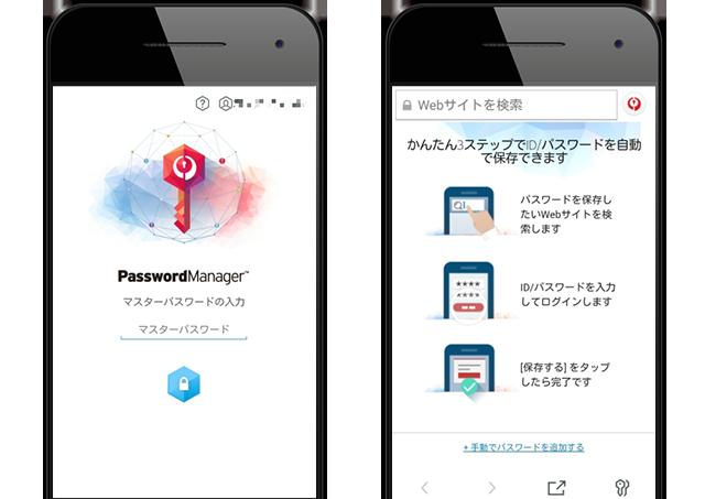 170508_ausp_passmanager1
