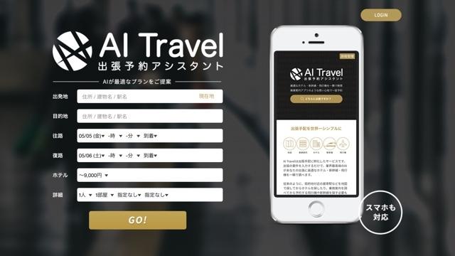 AIが最適なプランを提案してくれる出張予約サービス「AI Travel」