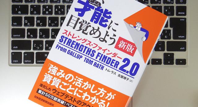 自分の強みを知ることができる「ストレングス・ファインダー」とは?