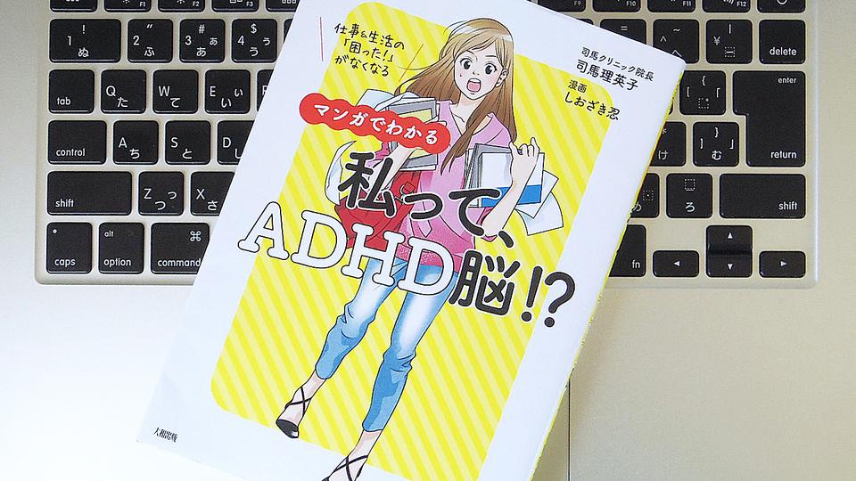 「片づけられない」「ミスが多い」は脳のクセ。ADHD脳を知れば悩みを克服できるかも?