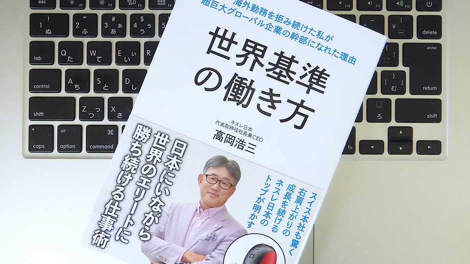 ネスレ日本CEOが考える、いつの時代も生き抜くために必要な「3つの本質」とは?