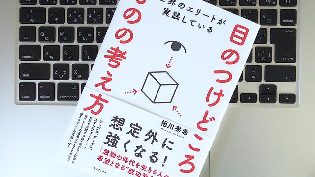 「早稲田塾」創始者が教える、世界のエリートの目のつけどころと考え方